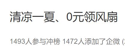 【案例拆解】一台小风扇,获取了1472个本地美妆目标用户