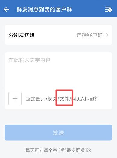 """月18日,企业微信又更新啦!接龙功能、禁止其他企业员工进群、群发文件等功能上线!"""""""